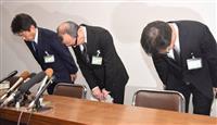 神戸市営バス暴走 運転手、退職後に再任用 市交通局が会見