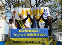 大阪12区補選 共産・宮本氏「歴史的な戦い感謝」