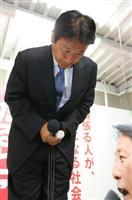 衆院大阪12区補選に「背水の陣」で挑んだ樽床氏「私の力不足…」