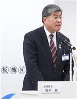 東京・板橋区長選は坂本氏が4選