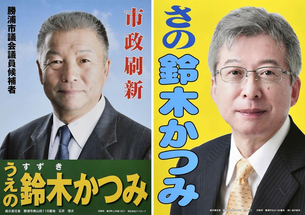 千葉県勝浦市議選で、現職の鈴木克已氏(左)と新人の鈴木克己氏の選挙ポスター