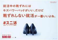 """「就活の靴はスニーカーもOK」 ばんそうこう売上減のリスクを負っても""""スニ活""""を推進す…"""
