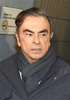 ゴーン被告、妻との接触禁止 東京地裁の保釈決定条件