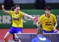 吉村真、石川組「銅」以上 世界卓球で3大会連続