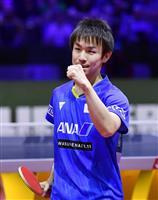 丹羽が前回大会に並ぶ8強、卓球世界選手権