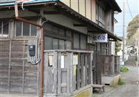 【大人の遠足】千葉・勝浦「松の湯」 人々の疲れ癒やして100年