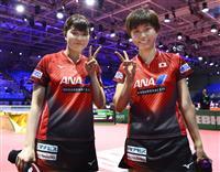 佐藤、橋本組が涙のメダル獲得…2年前は自室に逃げ込んだことも 世界卓球