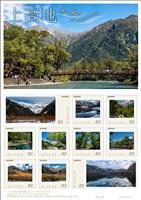 日本郵政信越支社が上高地のフレーム切手販売