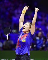 劉が女子単初優勝 卓球世界選手権第7日