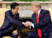 日米首脳会談 トランプ政権、インド太平洋戦略で日本の存在不可欠