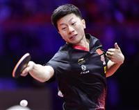 リオ王者の馬竜、男子単で3連覇 世界卓球最終日