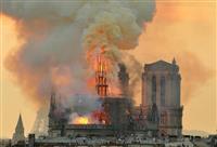 【環球異見】ノートルダム火災 仏紙「国民共有の歴史を再認識」 独紙「再建を欧州の新たな…