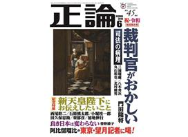 【異論暴論】6月号好評発売中 元号使用拒否という病