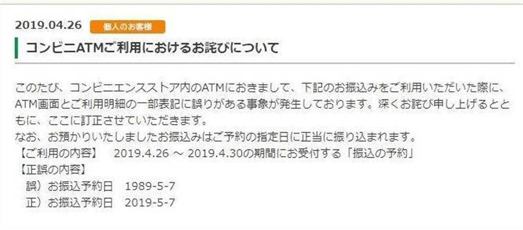 北海道銀行のホームページに掲載されたおわび