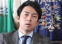 【単刀直言】自民党・小泉進次郎厚労部会長「政治は戦わないとダメだ」