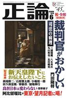 【正論6月号】イチロー 国を背負ったスーパースター 産経新聞論説委員・森田景史