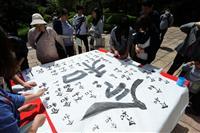 成田山で「令和」の巨大書き初め 祝福イベント続々 千葉