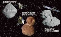 小天体から太陽系の生い立ちに迫る はやぶさ2の成果に期待