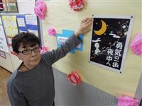 昼と夜の生徒が合作 夜間中学生徒募集ポスター