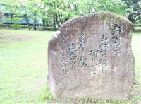 【万葉集ふるさと紀行】一本杉公園(東京・多摩) 防人の夫を気遣う妻の心情