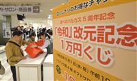 改元後初の運試し 近鉄百貨店で「1万円くじ」に一喜一憂