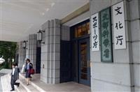 【新聞に喝!】留学生「来る者は拒まず」の問題 京都大学霊長類研究所教授・正高信男