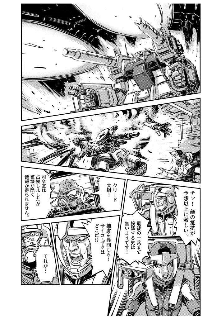 漫画 エッチ 戦士