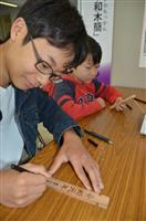 下関の考古博物館で「令和元年」木簡作り、家族連れら楽しむ