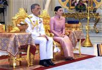 タイでスティダ新王妃任命 戴冠式控え発表 国王4度目の結婚