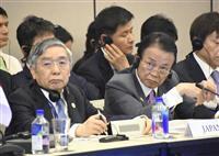 円や元、金融危機時に融通 日中韓ASEAN財務相