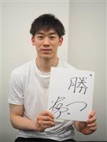 【バレーボール通信】日本男子のエース石川祐希、単独インタビュー「日本はもっとわがままに…