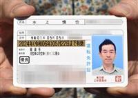 「令和」表記の免許証交付を開始 7日は大混雑の予想