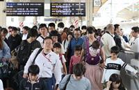 10連休終盤、上りピーク 新幹線140%渋滞30キロ超 空港も混み合う