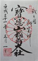 【御朱印巡り】新潟・長岡「宝徳山稲荷大社」 色鮮やかなろうそくに願い