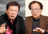 【日本の議論】改元と新たな皇室像 大原氏「令和にふさわしい天皇像を」 猪瀬氏「鴎外が基…