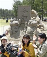 「令和」の砂像前に長蛇の列 鹿児島・吹上浜砂の祭典にぎわう