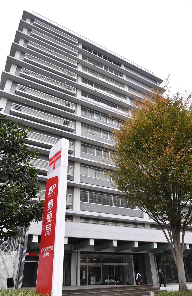 日本郵政ビル=東京・霞が関