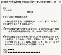 東京・大阪で増える勾留却下 定型の誓約書で釈放
