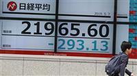 東証、一時2万2千円割れ 令和相場、続落でスタート 米中貿易摩擦の懸念再燃
