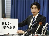 永藤英機氏が堺市長選に正式表明