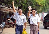 ロイター通信2記者を釈放 ミャンマー