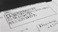 小4虐待死受け一時保護所を増設 千葉県が緊急対策