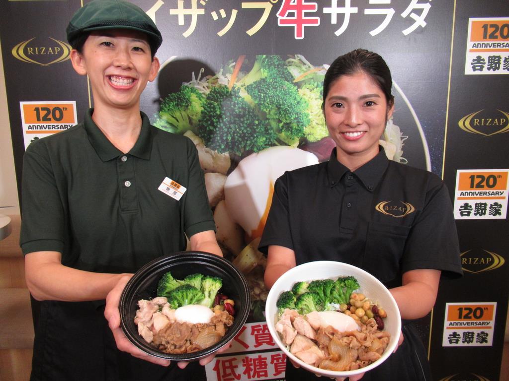 8日、東京・有楽町で発表された、吉野家とライザップが共同開発した牛サラダ(吉村英輝撮影)