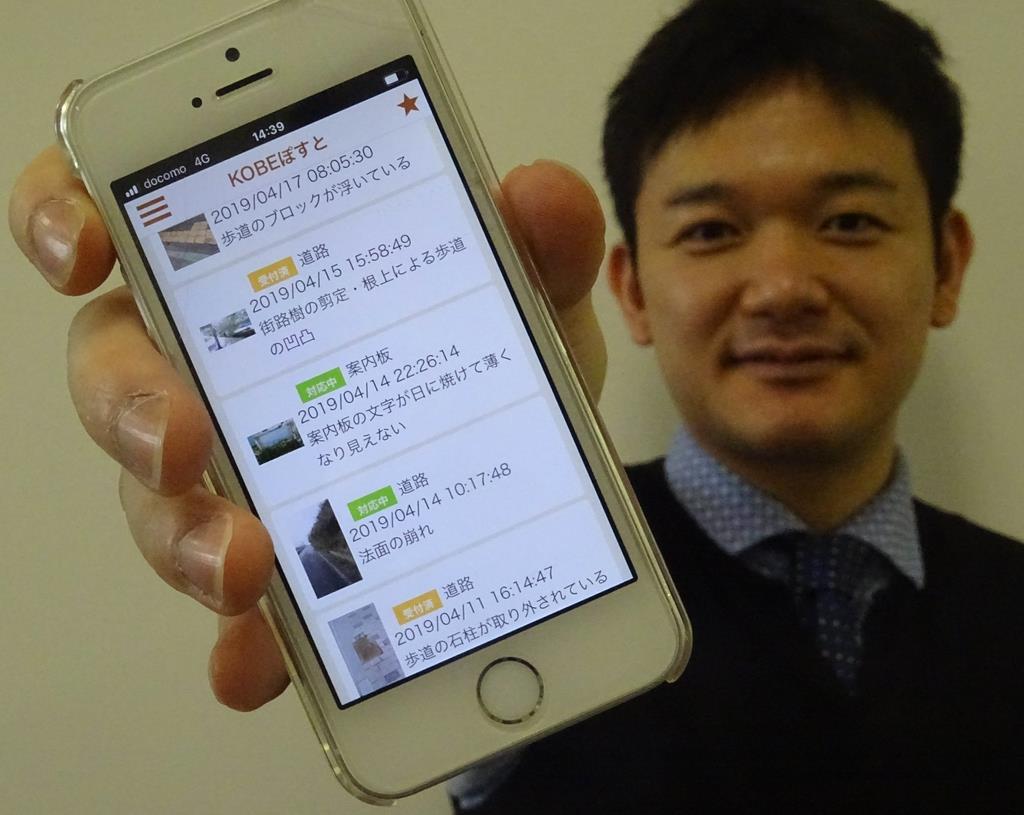 神戸市が本格運用を始めた情報共有アプリ「KOBEぽすと」の画面