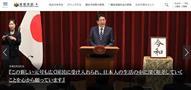 【安倍政権考】「ホワイトハウスそっくり?」首相官邸がホームページを刷新
