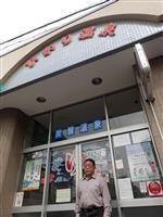 地震・台風被害の大阪高槻の銭湯、クラウドファンディングが復活支援
