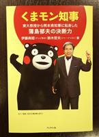 蒲島県政を検証 「くまモン知事の決断力」出版 TKU局長ら共著