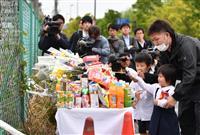 事故現場に花束やお菓子「自分の子供だったら、苦しい」