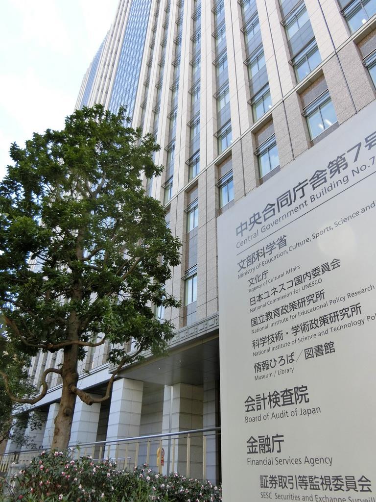 金融庁が入る中央合同庁舎