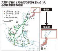 北海道以北「領土外」の検定意見取り消し要望 小学教科書で「つくる会」